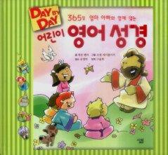 어린이 영어 성경