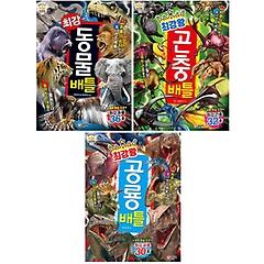 과학 학습 도감 최강왕 배틀 1~3권 세트 : 동물배틀/곤충배틀/공룡배틀