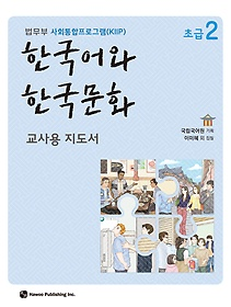 한국어와 한국문화 교사용 지도서 - 초급 2
