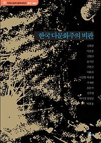 한국 다문화주의 비판