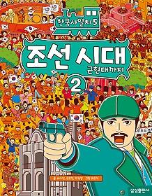 조선 시대 2 - 근현대까지