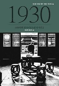1930년대 중국여성소설 명작선 2