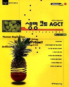 생명코드 AGCT