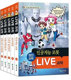 LIVE 과학 첨단과학 11~15권 세트