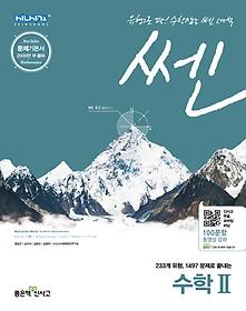 쎈 SSEN 고등 수학 2 (2017년용)
