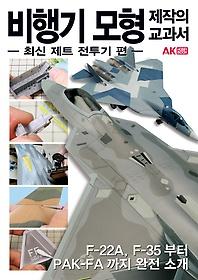 """<font title=""""비행기 모형 제작의 교과서 - 최신 제트 전투기 편"""">비행기 모형 제작의 교과서 - 최신 제트 전...</font>"""