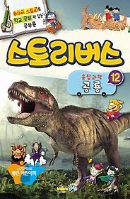 스토리버스 융합과학 12 - 공룡