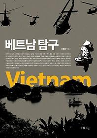 베트남 탐구