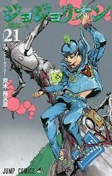 ジョジョリオン(21): ジャンプコミックス
