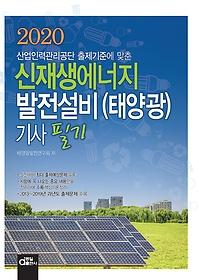 2020 신재생에너지 발전설비(태양광) 기사 필기