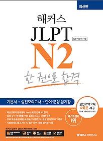 """<font title=""""해커스일본어 JLPT N2 (일본어능력시험) 한 권으로 합격"""">해커스일본어 JLPT N2 (일본어능력시험) 한...</font>"""