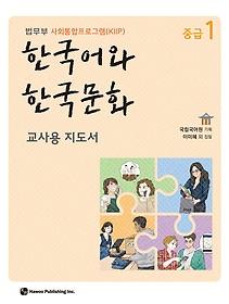 한국어와 한국문화 교사용 지도서 - 중급 1