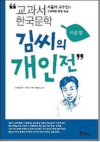 이문열 8 - 김씨의 개인전