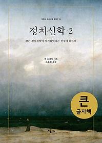 정치신학 2 (큰글자책)