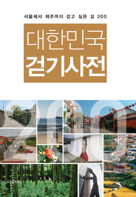 대한민국 걷기사전