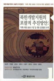 북한개발지원의 포괄적 추진방안