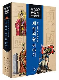 "<font title=""한국인이 꼭 알아야 할 세 명의 왕 이야기 - 삼국 남북국 시대"">한국인이 꼭 알아야 할 세 명의 왕 이야기 ...</font>"