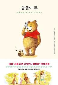 곰돌이 푸 (미니북)