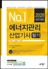 2020 No.1 에너지관리산업기사 필기