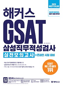 "<font title=""2020 하반기 해커스 GSAT 삼성직무적성검사 실전모의고사+온라인 시험 대비"">2020 하반기 해커스 GSAT 삼성직무적성검사...</font>"