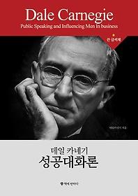 데일카네기 성공대화론 (큰글씨책)