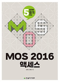 2018 MOS 2016 액세스