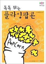 톡톡 튀는 플라잉 팝콘
