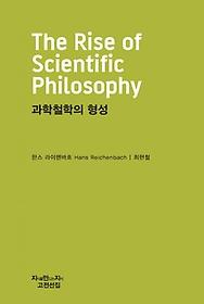 과학철학의 형성 - 발췌