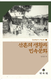 산촌의 생활과 민속문화