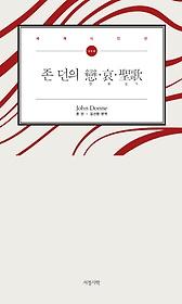 존 던의 연戀·애哀·성가聖歌