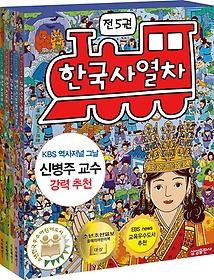 한국사 열차 1~5권 세트