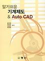 알기쉬운 기계제도 & Auto CAD