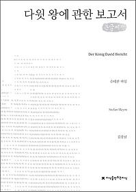 다윗 왕에 관한 보고서 (큰글씨책)
