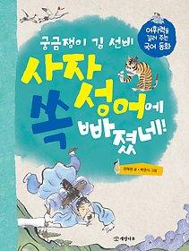 궁금쟁이 김 선비 사자성어에 쏙 빠졌네!