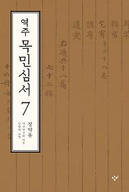 역주 목민심서 7