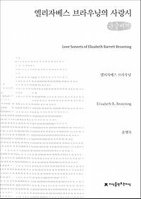 엘리자베스 브라우닝의 사랑시 (큰글씨책)