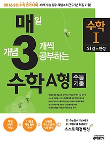 "<font title=""[한정판매] 매3수학 A형 수학 1 - 매일 개념 3개로 공부하는 수학 수능기출 A형 수학 1 (2015)"">[한정판매] 매3수학 A형 수학 1 - 매일 개...</font>"