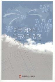 한국 경제의 탈규제와 경쟁