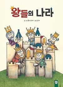 왕들의 나라