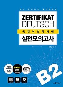 "<font title=""일단 합격하고 오겠습니다 ZERTIFIKAT DEUTSCH 독일어능력시험 실전모의고사 B2"">일단 합격하고 오겠습니다 ZERTIFIKAT DEUT...</font>"