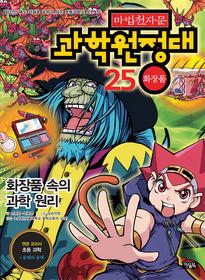 마법천자문 과학원정대 25 - 화장품