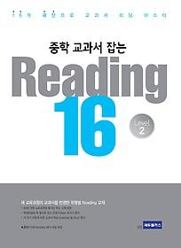 중학 교과서 잡는 Reading 16 Level 2