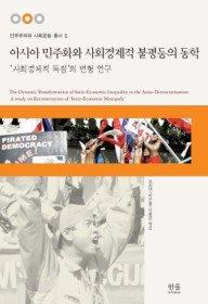 "<font title=""아시아 민주화와 사회경제적 불평등의 동학 "">아시아 민주화와 사회경제적 불평등의 동학...</font>"
