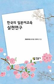 한국의 일본어교육 실천연구