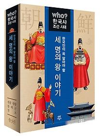 "<font title=""한국인이 꼭 알아야 할세 명의 왕 이야기 - 조선 시대"">한국인이 꼭 알아야 할세 명의 왕 이야기 -...</font>"