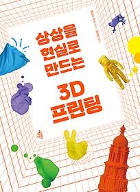 (상상을 현실로 만드는)3D 프린팅