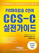 CCS-C 실전가이드