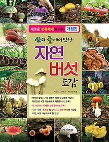 자연 버섯 도감