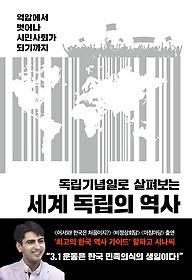 (독립기념일로 살펴보는) 세계 독립의 역사