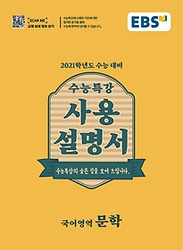 EBS 수능특강 사용설명서 문학 (2020)